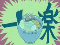 Ramen babi panggang Ichiraku
